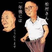 お笑いタレントの松村さん、一応減量成功