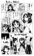 カオス葛城漫画『葛城と旗風②』