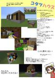 【minecraft】みんなで作ろうコタツハウス3!