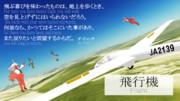 けもフレで紹介するCivⅣテクノロジー【飛行機】