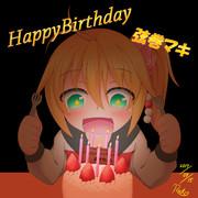 マキちゃん誕生日おめでとーー!