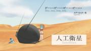 けもフレで紹介するCivⅣテクノロジー【人工衛星】