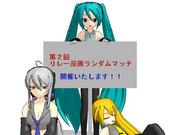【第2回リレー漫画ランダムマッチ】開催いたします!