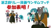 エントリー用【第2回リレー漫画ランダムマッチ】