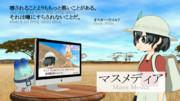けもフレで紹介するCivⅣテクノロジー【マスメディア】