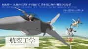 けもフレで紹介するCivⅣテクノロジー【航空工学】