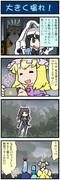 がんばれ小傘さん 2477