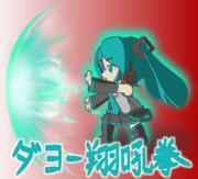 ダヨー翔吼拳!!