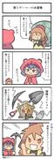 笑うゲーマーの大冒険(ひろこみっくす-090)