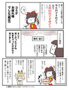 夏コミ(C92)レポ漫画