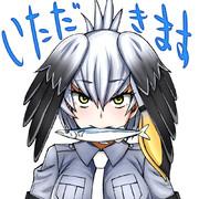 秋刀魚ハシビロコウちゃん