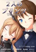 2人のプリンツ(砲雷撃戦!よーい!新刊)