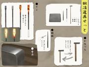 【MMD】鍛冶道具セット【配布】