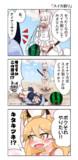 【けもフレ漫画・海編】「スイカ割り」