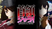 「首領ジャラ!-艦娘博打物語-」第三幕、完成間近!