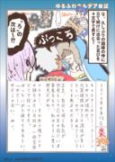 ゆるふわカルデア日記7