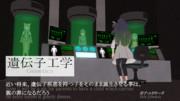 けもフレで紹介するCivⅣテクノロジー【遺伝子工学】
