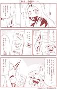 ほっぽちゃんの日常153
