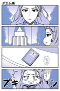 デレマス漫画 第170話「ポエム帳」