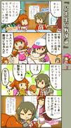 ミリシタ四コマ『昴先生の野球論』