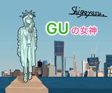 GUの女神【自由の女神】