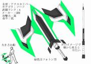 【PSP2iアイテムデザインコンテスト】アクスカリバー【武器部門】