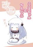 9/23砲雷撃戦よーい! 新刊表紙