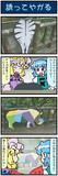 がんばれ小傘さん 2481