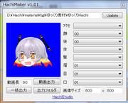 ゆっくり素材から画像・動画素材(mp4,gif)を作成するツール《HachiMaker》