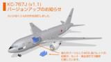 KC-767J バージョンアップ版(v1.1)頒布開始のお知らせ