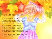 日本豊満化計画・・謎の記憶法・・