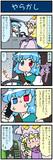 がんばれ小傘さん 2482
