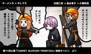 シンデレラーメンズ 1 「幸子のギリジン」