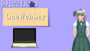 今日は『OneWebDay』