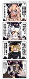 【けもフレ漫画・海編】「カッコよく自己紹介するわよ!」