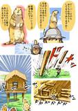 元動物フレンズ10
