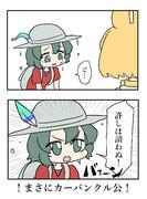 カーバンクル公ちゃん