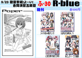 【お品書き】9/23 砲雷撃戦!よーい!合同演習五戦目