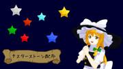 【ペーパーマリサ】スターストーンセット【アクセサリ配布】