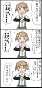 満潮「ナニソレ!」