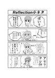 リリモン4コマ⑤ Reflection見てて思いついたネタ!