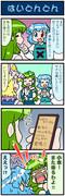 がんばれ小傘さん 2484