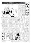 文々。新聞 第149号(からすふぁくとりー)