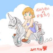 ユニコーンに騎乗するミネバちゃん