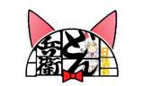 どん兵衛 × オイナリサマ 03