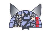 どん兵衛 × アライさん 03