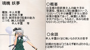 【キャラ紹介】魂魄妖夢【Re:ゼロから始める実況生活part11】