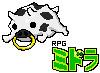 【RPGミドラ】カンラン牛