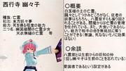 【キャラ紹介】西行寺幽々子【Re:ゼロから始める実況生活part11】
