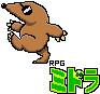 【RPGミドラ】モグラ